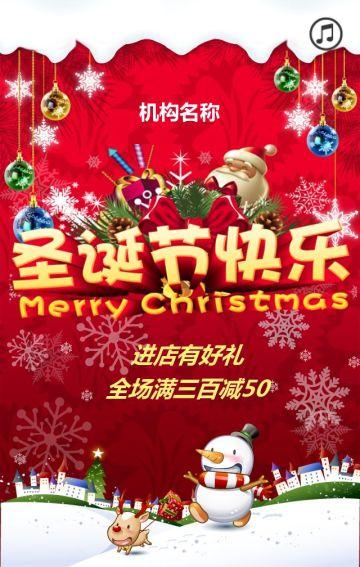 圣诞节促销模板