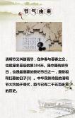 古风清明佳节祭祀先祖扫墓公司企业宣传24节气之一
