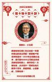 2019春节新年猪年拜年中国风剪纸企业通用节日宣传H5