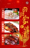 春节新年年夜饭团圆饭酒店餐厅宣传推广通用