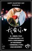 520情人节温馨时尚浪漫情书相册祝福贺卡