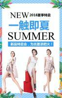 清新时尚夏季女装新品促销模板/新品上市/新品特卖会/女装促销/夏季女装/时尚女装