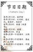 父亲节节日宣传模板