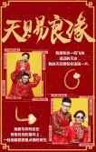 婚礼邀请函中式中国风结婚请帖爱情情侣相册喜帖婚宴