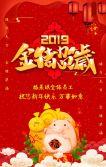 喜庆金猪贺岁2019新年祝福企业宣传贺卡