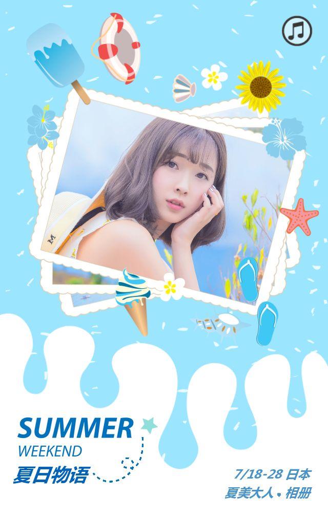 夏日物语相册