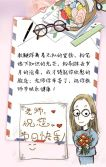 教师节祝福贺卡教师节贺卡个人祝福清新文艺教师节祝福贺卡