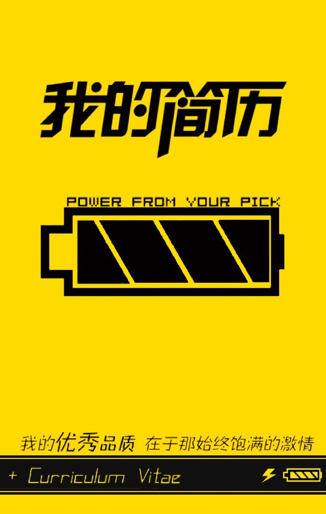 黄色动态个人简历
