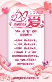 520情人节浪漫表白产品促销商场活动企业宣传H5