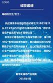 数字化信息发展与技术高峰论坛邀请函