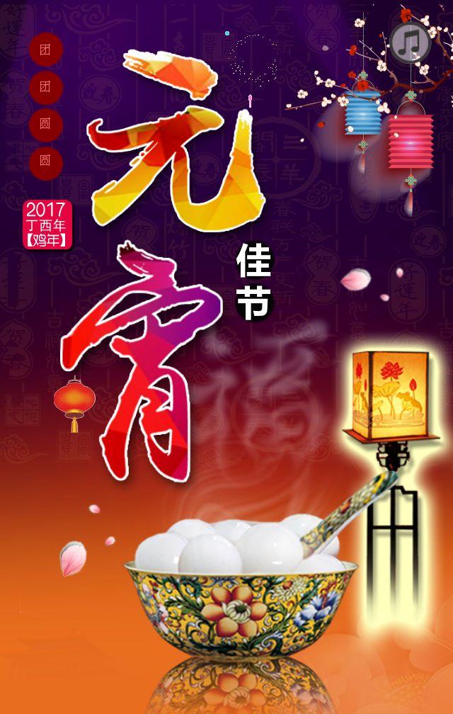 元宵佳节企业、个人、民俗贺卡模版