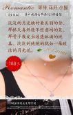 七夕情人节商城促销模板微商淘宝产品展示