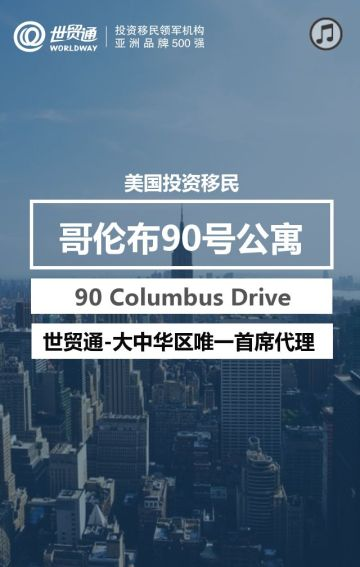 哥伦布90号公寓