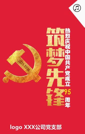 筑梦先锋-庆祝中共成立95周年