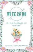 情人节玫瑰花鲜花预定定制购买