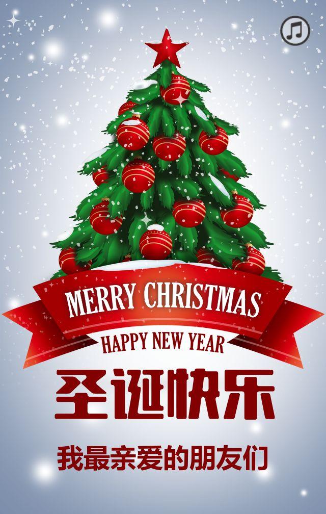 圣诞节祝福