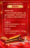 高端国庆节企业祝福贺卡企业宣传国庆节放假通知69周年建国国庆