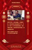 大红传统中国风春节新年祝福贺卡商家活动促销