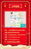 中国风喜庆大红色企业公司招聘