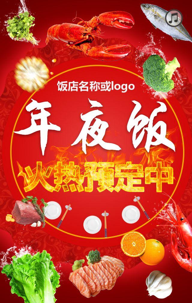 春节年夜饭预定通用模板