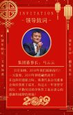 红色年终盛典商务会议年会邀请函