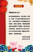 中国风猪年红色喜庆新年春节企业年会答谢会邀请函