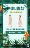 森系清新文艺风格夏季新品上市换新促销宣传H5
