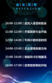 科技炫酷企业会议邀请函互联网大会峰会展会年会新品发布会晚宴高新论坛