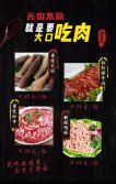 「吃货福利」创意中国风四川重庆火锅店店铺开业宣传促销活动推广