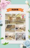 美容院美容会所美容养生馆清新简约时尚宣传H5模板