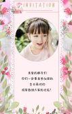 可爱粉色女宝宝周岁生日宴白天派对H5