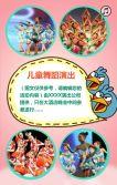 61儿童节活动宣传模板2