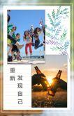 旅游个人相册旅行日记旅途记录