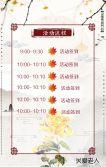 中国风黄色经典重阳节活动邀请函