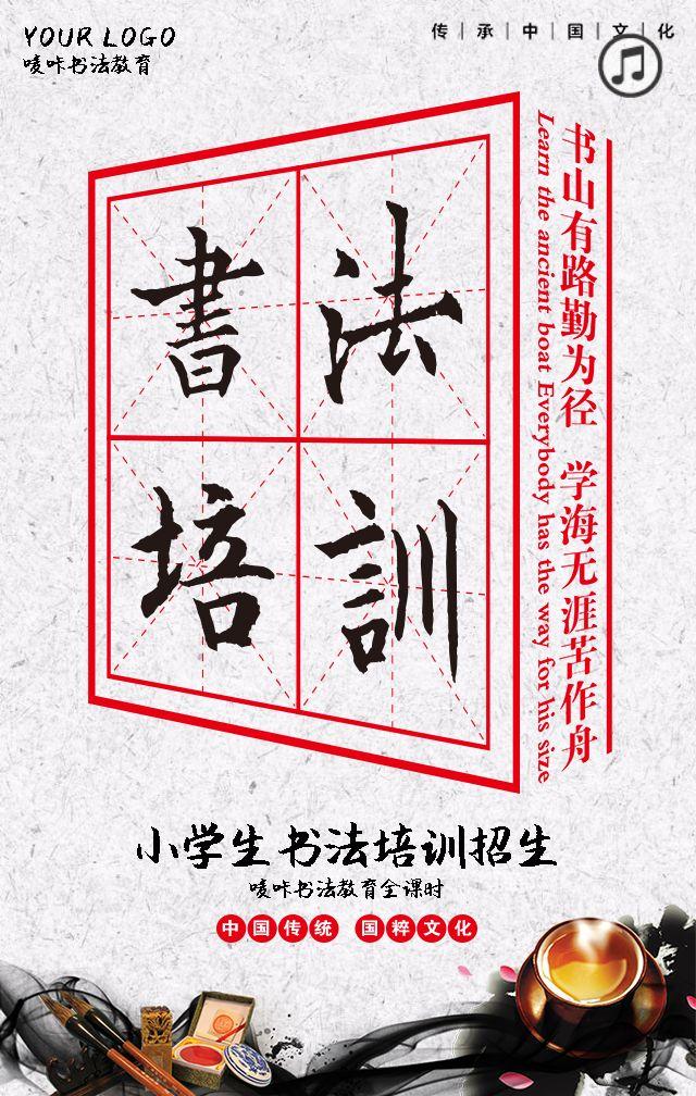 中国风水墨书法培训班招生报名