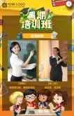 卡通风暑假培训班招生教育培训宣传H5