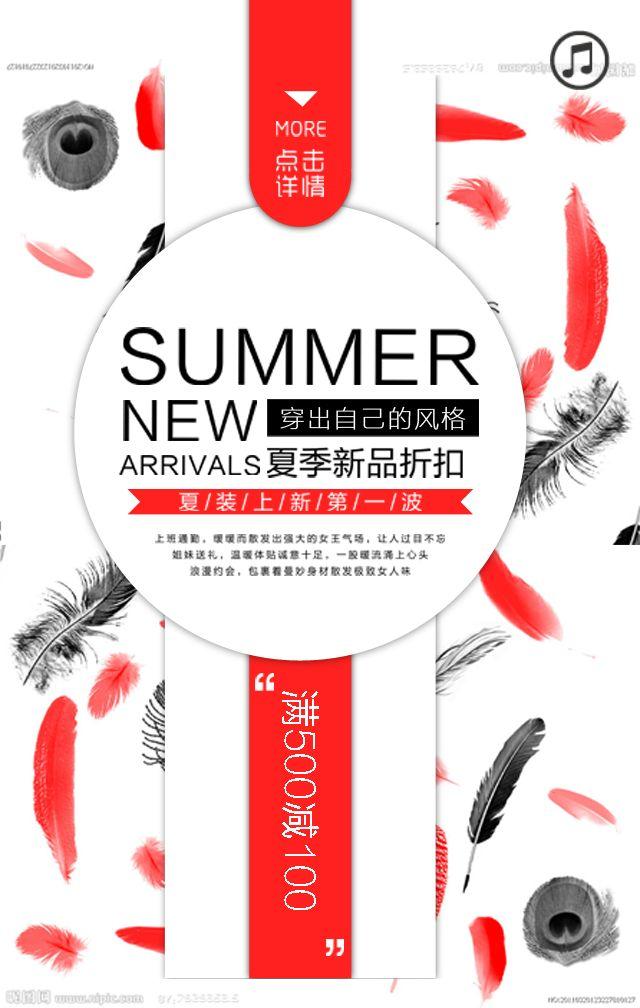 简洁时尚夏季新品上市折扣促销满减活动