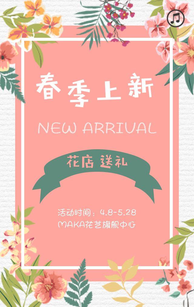 清新唯美花店春季上新电商促销宣传