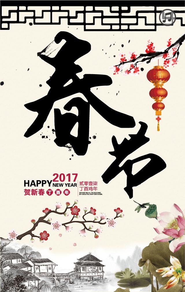 春节-新年-公司年度总结-年会报告-公司文化宣传