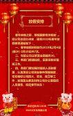 2019春节祝福中国风拜年贺卡