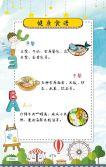 幼儿园招生幼儿园开业暑期班培训班招生卡通天空蓝