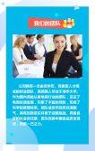 蓝白简约商务科技风通用企业招聘校园招聘招募宣传H5