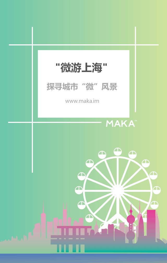 """""""微游上海""""——探寻城市""""微""""风景"""