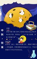 八月十五中秋节祝福贺卡