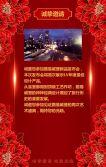 传统中国风大红牡丹开业发布会年会婚礼公司邀请函请柬请帖