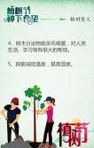 植树节策划宣传方案