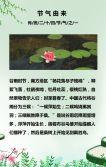 清新唯美古风二十四节气之谷雨节气简介宣传知识普及H5