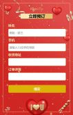 520情人节红色唯美浪漫风格商家产品促销宣传品牌推广H5