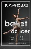 唯美芭蕾舞培训班招生艺考培训宣传推广