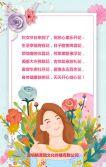 唯美三八女神节妇女节女王节企业祝福贺卡通用宣传H5